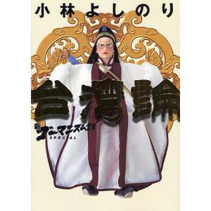 著:小林よしのり 出版社:小学館 発行年月:2008年11月 シリーズ名等:小学館文庫 RL15
