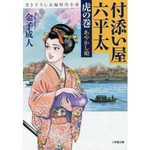 付添い屋六平太 虎の巻/金子成人の商品画像|ナビ
