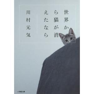 著:川村元気 出版社:小学館 発行年月:2014年09月 シリーズ名等:小学館文庫 か13−1