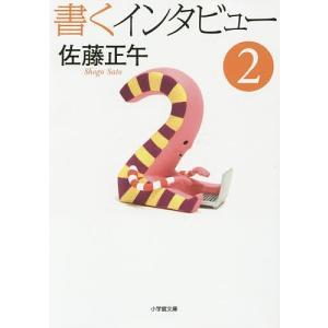 書くインタビュー 2 / 佐藤正午 / 東根ユミ|bookfan