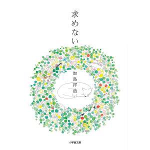 求めない    / 加島祥造  著 - 小学館の商品画像|ナビ