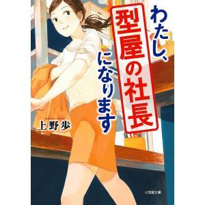 著:上野歩 出版社:小学館 発行年月:2015年10月 シリーズ名等:小学館文庫 う2−2