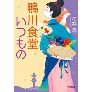 著:柏井壽 出版社:小学館 発行年月:2016年01月 シリーズ名等:小学館文庫 か38−3