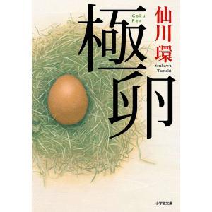 著:仙川環 出版社:小学館 発行年月:2016年01月 シリーズ名等:小学館文庫 せ2−7