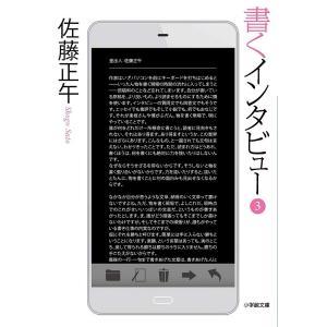 書くインタビュー 3 / 佐藤正午 / 東根ユミ