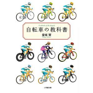著:堂城賢 出版社:小学館 発行年月:2016年06月 シリーズ名等:小学館文庫 た32−1