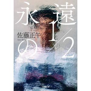 永遠の1/2 / 佐藤正午|bookfan