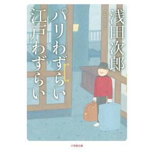 著:浅田次郎 出版社:小学館 発行年月:2016年12月 シリーズ名等:小学館文庫 あ18−3