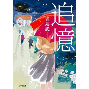 著:青島武 出版社:小学館 発行年月:2017年03月 シリーズ名等:小学館文庫 あ36−1