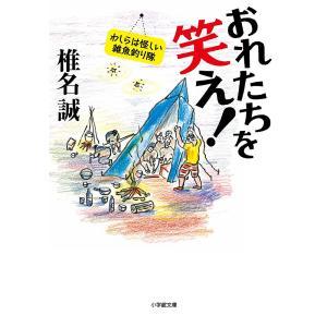 著:椎名誠 出版社:小学館 発行年月:2017年06月 シリーズ名等:小学館文庫 し2−13