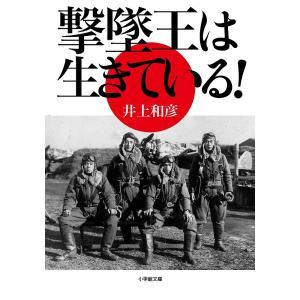著:井上和彦 出版社:小学館 発行年月:2017年07月 シリーズ名等:小学館文庫 い15−1