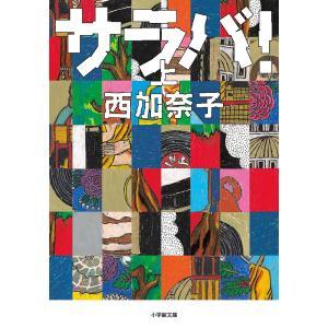 著:西加奈子 出版社:小学館 発行年月:2017年10月 シリーズ名等:小学館文庫 に17−6