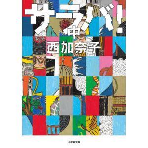 著:西加奈子 出版社:小学館 発行年月:2017年10月 シリーズ名等:小学館文庫 に17−7