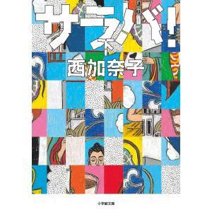 著:西加奈子 出版社:小学館 発行年月:2017年10月 シリーズ名等:小学館文庫 に17−8