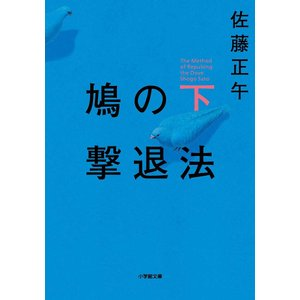 著:佐藤正午 出版社:小学館 発行年月:2018年01月 シリーズ名等:小学館文庫 さ4−12