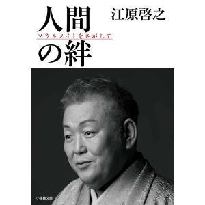 著:江原啓之 出版社:小学館 発行年月:2018年03月 シリーズ名等:小学館文庫 え9−1