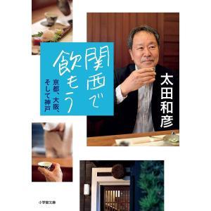 著:太田和彦 出版社:小学館 発行年月:2018年10月 シリーズ名等:小学館文庫 お3−7