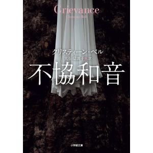 不協和音 / クリスティーン・ベル / 大谷瑠璃子