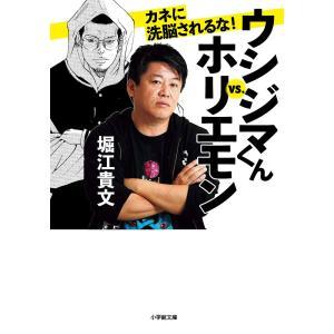 ウシジマくんvs.ホリエモンカネに洗脳されるな! / 堀江貴文