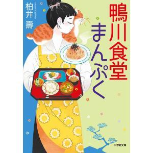 鴨川食堂まんぷく / 柏井壽|bookfan