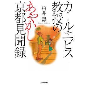 著:柏井壽 出版社:小学館 発行年月:2019年08月 シリーズ名等:小学館文庫 か38−7