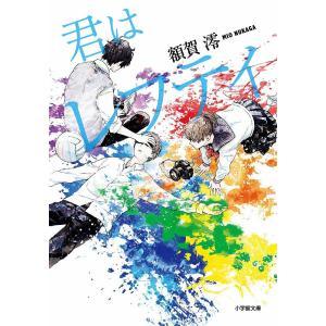 著:額賀澪 出版社:小学館 発行年月:2019年08月 シリーズ名等:小学館文庫 ぬ1−2