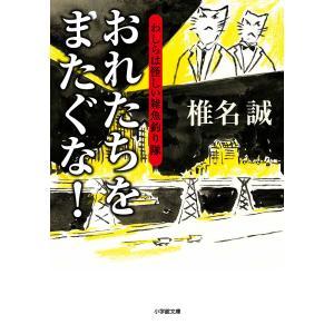 著:椎名誠 出版社:小学館 発行年月:2019年09月 シリーズ名等:小学館文庫 し2−14