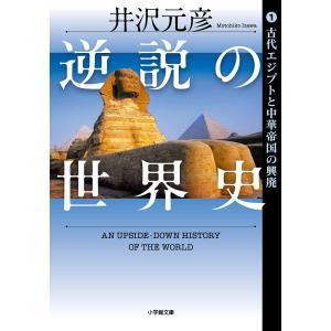 著:井沢元彦 出版社:小学館 発行年月:2019年09月 シリーズ名等:小学館文庫 い1−38