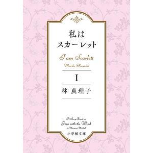 私はスカーレット 1 / 林真理子|bookfan