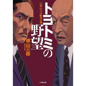 トヨトミの野望 小説・巨大自動車企業 / 梶山三郎|bookfan