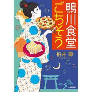 鴨川食堂ごちそう / 柏井壽 bookfan
