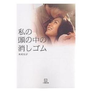 私の頭の中の消しゴム / 木村元子