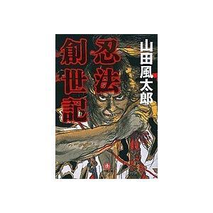 忍法創世記/山田風太郎