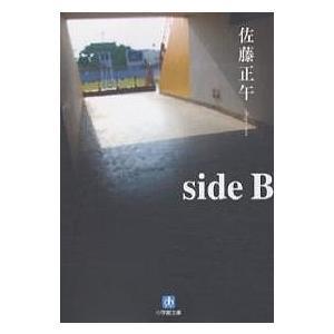 著:佐藤正午 出版社:小学館 発行年月:2007年07月 シリーズ名等:小学館文庫 さ4−1