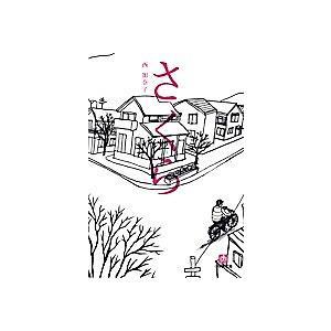 著:西加奈子 出版社:小学館 発行年月:2007年12月 シリーズ名等:小学館文庫 に17−2