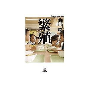 著:仙川環 出版社:小学館 発行年月:2007年12月 シリーズ名等:小学館文庫 せ2−3