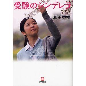 著:和田秀樹 出版社:小学館 発行年月:2008年03月 シリーズ名等:小学館文庫 わ8−1