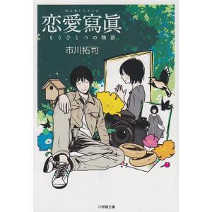 文庫 恋愛寫眞 市川拓司 管理:807916 の商品画像|ナビ