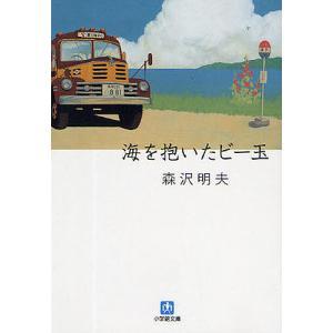 著:森沢明夫 出版社:小学館 発行年月:2009年02月 シリーズ名等:小学館文庫 も19−1