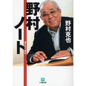 著:野村克也 出版社:小学館 発行年月:2009年11月 シリーズ名等:小学館文庫 の3−1