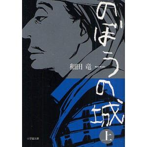 著:和田竜 出版社:小学館 発行年月:2010年10月 シリーズ名等:小学館文庫 わ10−1