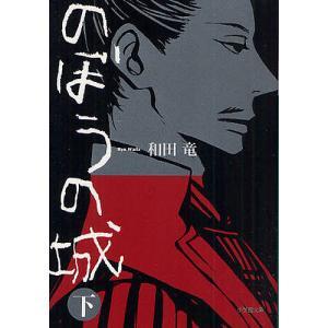 著:和田竜 出版社:小学館 発行年月:2010年10月 シリーズ名等:小学館文庫 わ10−2
