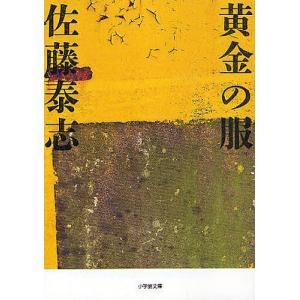 著:佐藤泰志 出版社:小学館 発行年月:2011年05月 シリーズ名等:小学館文庫 さ9−3