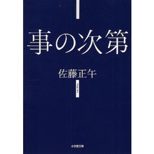 事の次第 / 佐藤正午|bookfan