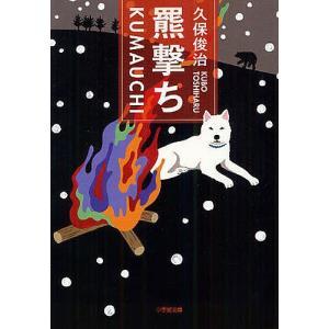 著:久保俊治 出版社:小学館 発行年月:2012年02月 シリーズ名等:小学館文庫 く8−1
