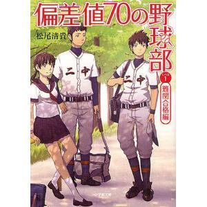 著:松尾清貴 出版社:小学館 発行年月:2012年05月 シリーズ名等:小学館文庫 ま4−2