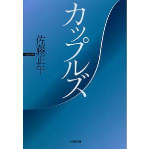著:佐藤正午 出版社:小学館 発行年月:2013年01月 シリーズ名等:小学館文庫 さ4−4