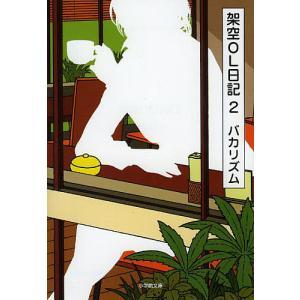 架空OL日記 2 / バカリズム|bookfan