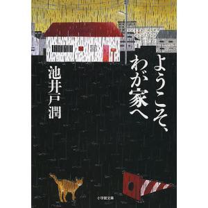著:池井戸潤 出版社:小学館 発行年月:2013年07月 シリーズ名等:小学館文庫 い39−2