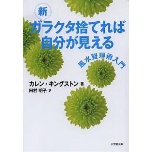 新ガラクタ捨てれば自分が見える 風水整理術入門 / カレン・キングストン / 田村明子|bookfan